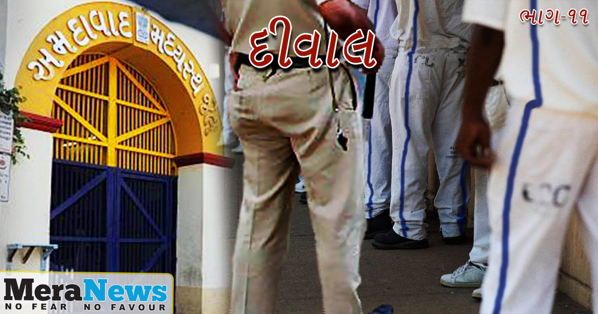 http://meranews.com/backend/main_imgs/GUJARATI-bhag-11_deewal-the-story-of-the-sabarmati-jailbreak-part-11_0.jpg?83