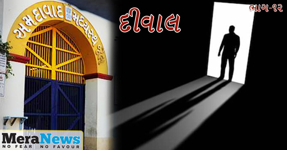 http://meranews.com/backend/main_imgs/GUJARATI-bhag-12_deewal-the-story-of-the-sabarmati-jailbreak-part-12_0.jpg?40