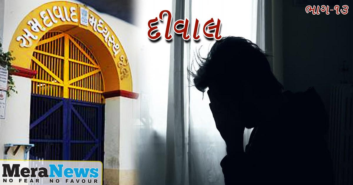 http://meranews.com/backend/main_imgs/GUJARATI-bhag-13_deewal-the-story-of-the-sabarmati-jailbreak-part-13_0.jpg?85