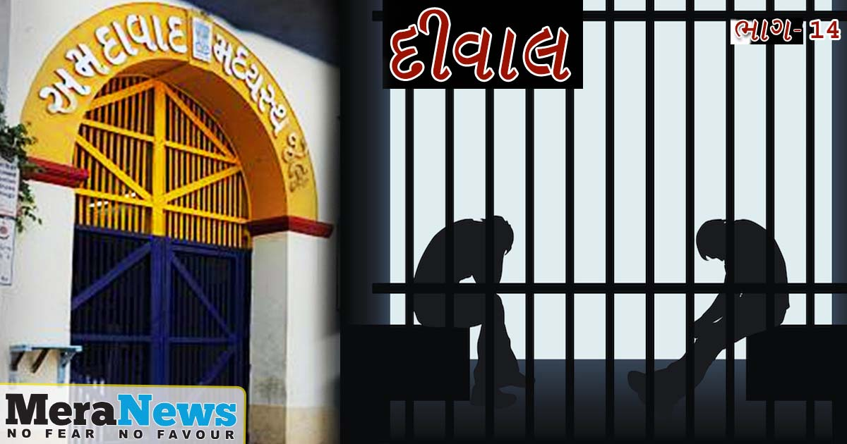 http://meranews.com/backend/main_imgs/GUJARATI-bhag-14_deewal-the-story-of-the-sabarmati-jailbreak-part-14_0.jpg?35