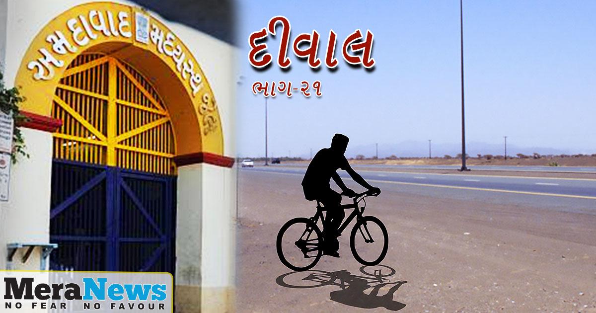 http://meranews.com/backend/main_imgs/GUJARATI-bhag-21_deewal-the-story-of-the-sabarmati-jailbreak-part-21_0.jpg?43