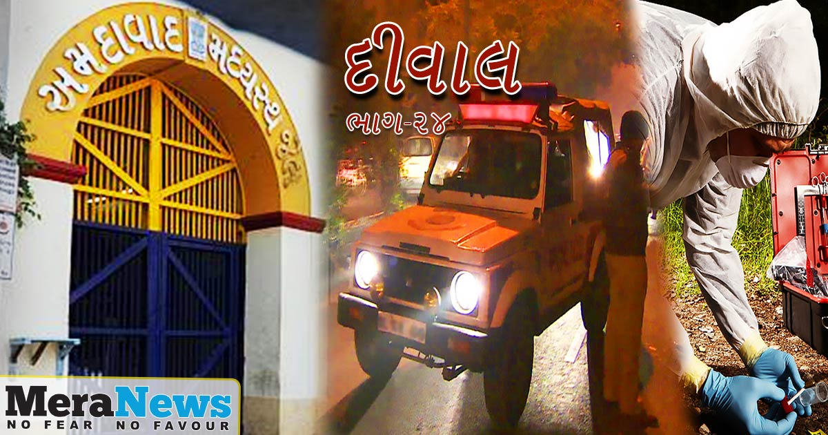 http://meranews.com/backend/main_imgs/GUJARATI-bhag-24_deewal-the-story-of-the-sabarmati-jailbreak-part-24_0.jpg?8