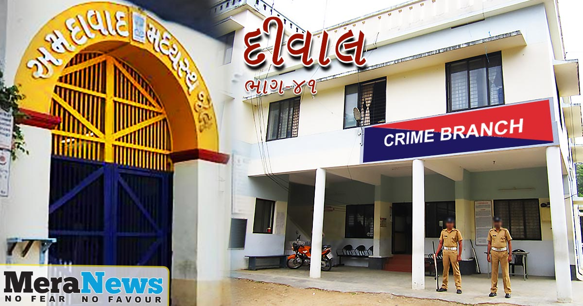 http://meranews.com/backend/main_imgs/GUJARATI-bhag-41(2)_deewal-the-story-of-the-sabarmati-jailbreak-part-41_0.jpg?97