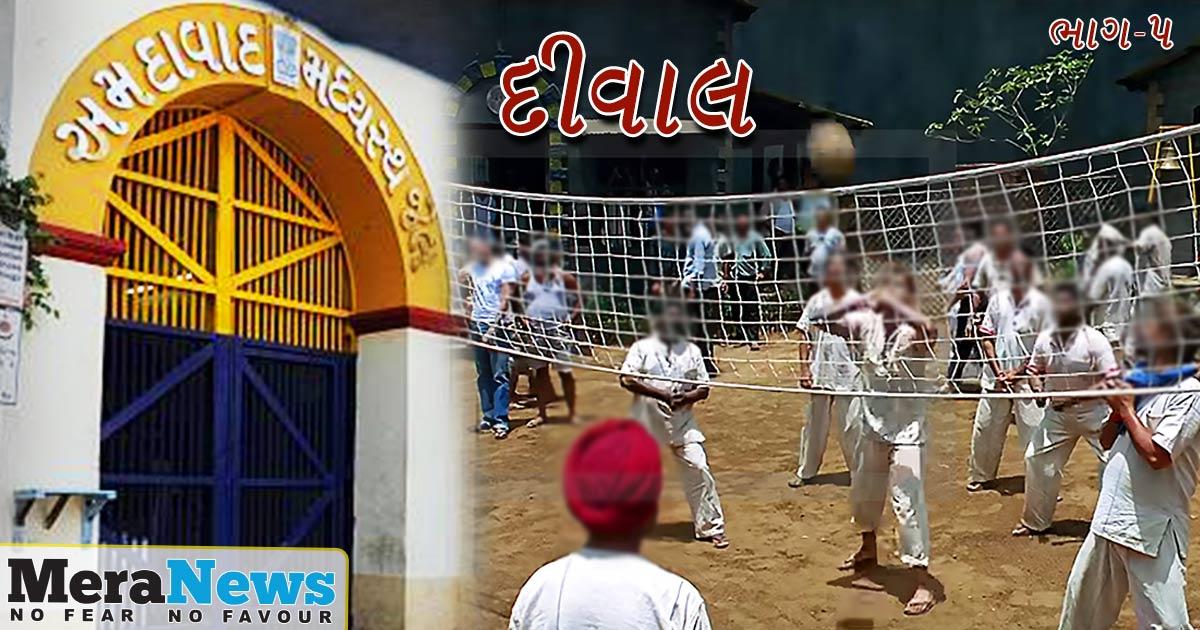 http://meranews.com/backend/main_imgs/GUJARATI-bhag-5_deewal-the-story-of-the-sabarmati-jailbreak-part-5_0.jpg?37