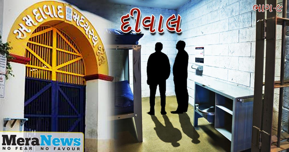 http://meranews.com/backend/main_imgs/GUJARATI-bhag-9_deewal-the-story-of-the-sabarmati-jailbreak-part-9_0.jpg?57
