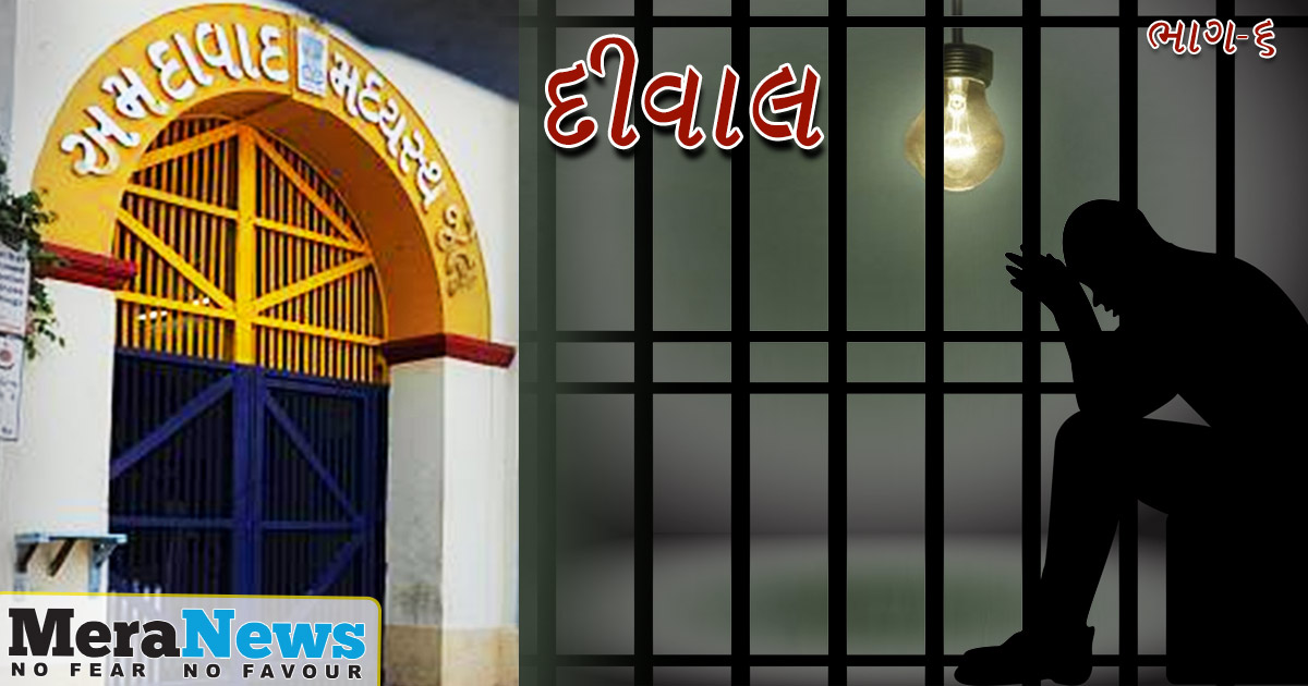 http://meranews.com/backend/main_imgs/dewaal-gujarat_deewal-the-story-of-the-sabarmati-jailbreak-part-6_0.jpg?25